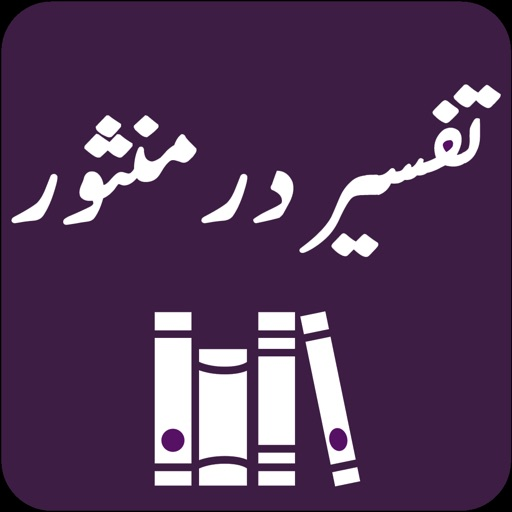Tafseer Dur e Mansoor | Quran