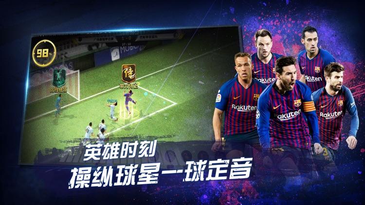 豪门足球风云-FIFPro官方授权3D掌上足球手游 screenshot-3