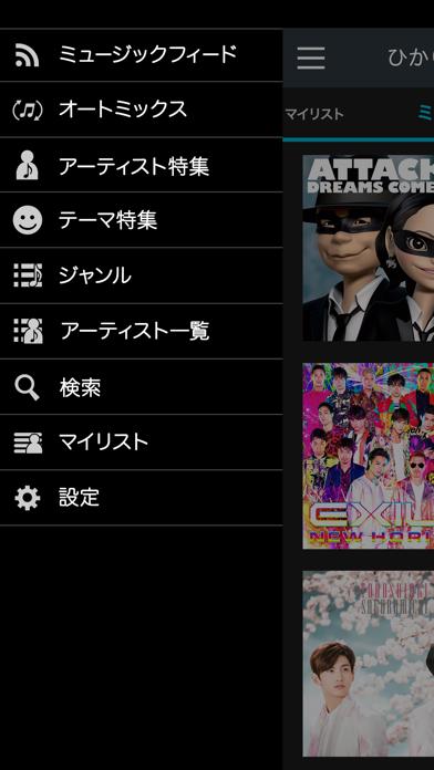 ひかりTVミュージック ScreenShot4