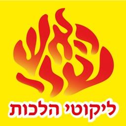 אש ליקוטי הלכות