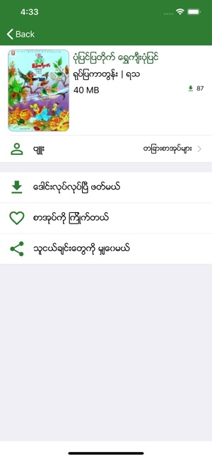 MMBookshelf - Myanmar Books on the App Store