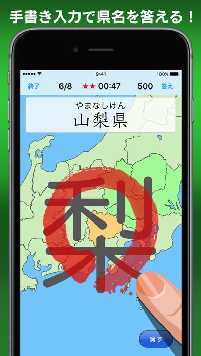 書き取り日本一周【広告付き】 ScreenShot2