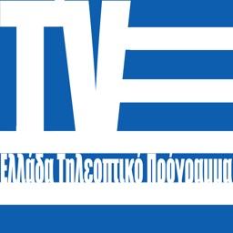 Ελλάδα Τηλεοπτικό Πρόγραμμα