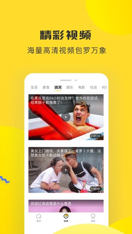 唔哩头条-社会热点新闻与视频资讯