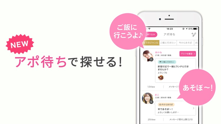 出会いはPCMAX - 恋活・マッチング・デーティングアプリ
