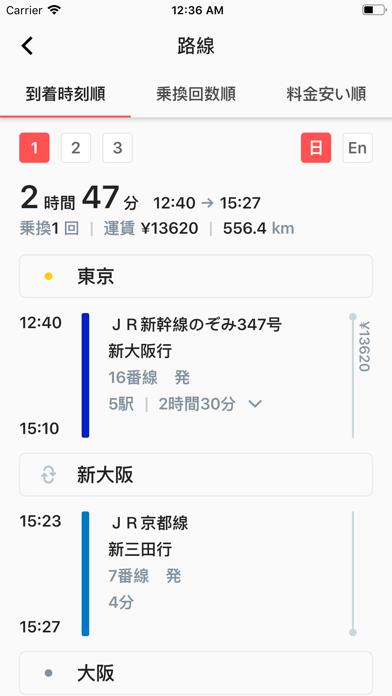 乗換案内 大阪のおすすめ画像2