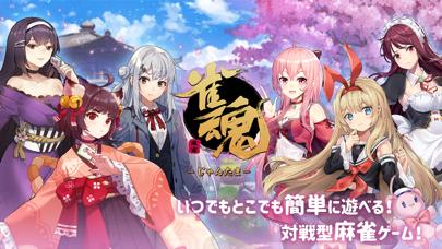 雀魂 -じゃんたま- screenshot1