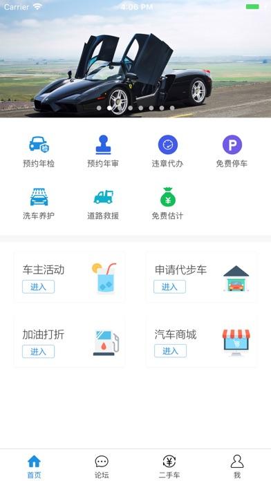 荣广车助手 screenshot 1