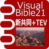 Visual Bible 21 新共同訳聖書+TEV - iPhoneアプリ