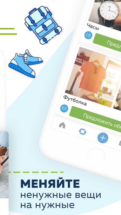 Swapbox - обмен товарами screenshot 2