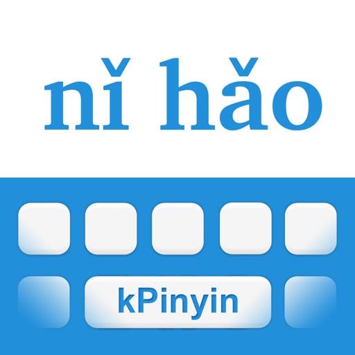 kPinyin - Pinyin Keyboard