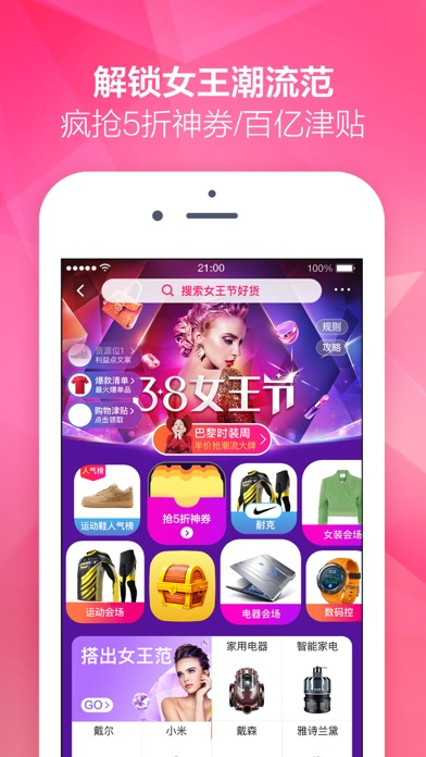 Download 天猫国际-海外购全球购 for Pc