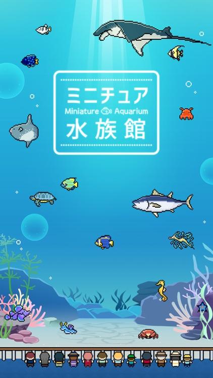 ミニチュア水族館 screenshot-3