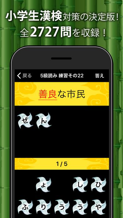 漢字検定・漢検漢字トレーニング(小学生版)のおすすめ画像2