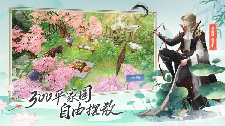 倩女幽魂 screenshot-7