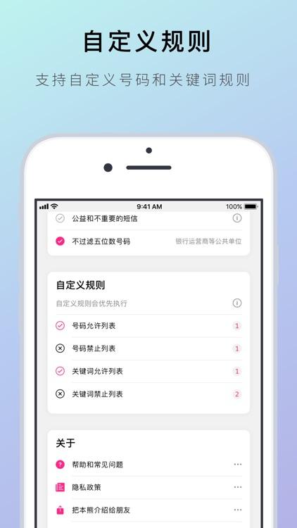 熊猫吃短信 - 垃圾短信过滤 screenshot-3