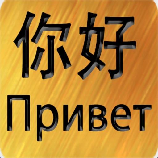 Chinese Russian Sticker