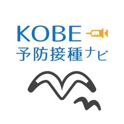 KOBE予防接種ナビ