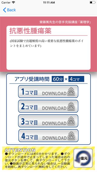 ココカラ国試対策(薬理学) app image