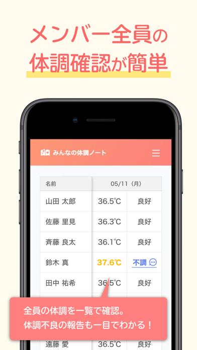 みんなの体調ノート-体温体調の管理共有アプリのおすすめ画像2