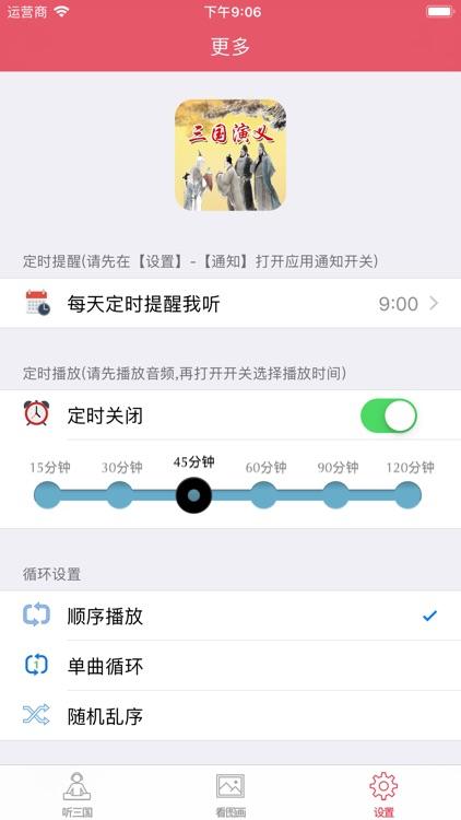 三国演义 - 语音版国学经典四大名著 screenshot-4