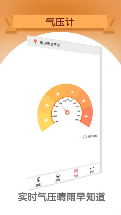 九九温湿度计-温度湿度实时掌控のおすすめ画像3