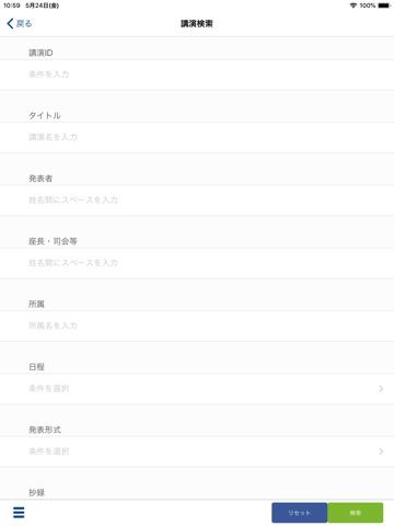 第15回日本クリティカルケア看護学会学術集会 - náhled