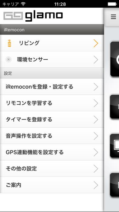 iRemoconWiFiのおすすめ画像2