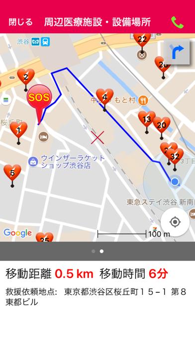 MySOS ScreenShot3