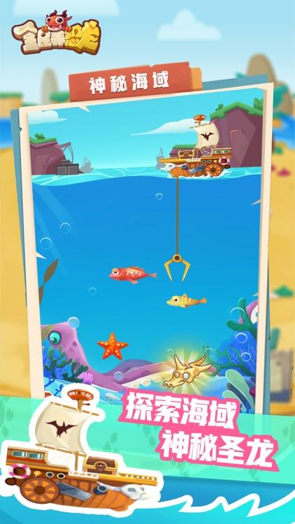 梦幻恐龙园 screenshot-4