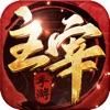 江湖主宰 - 少年修仙传奇仙侠游戏!