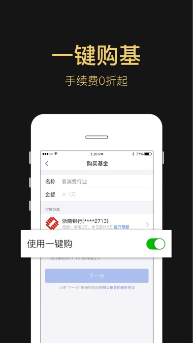 e钱包-易方达基金官方APP screenshot two