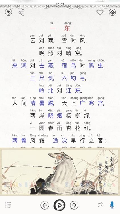 国学启蒙有声图文合集+汉语字典专业版 screenshot-7