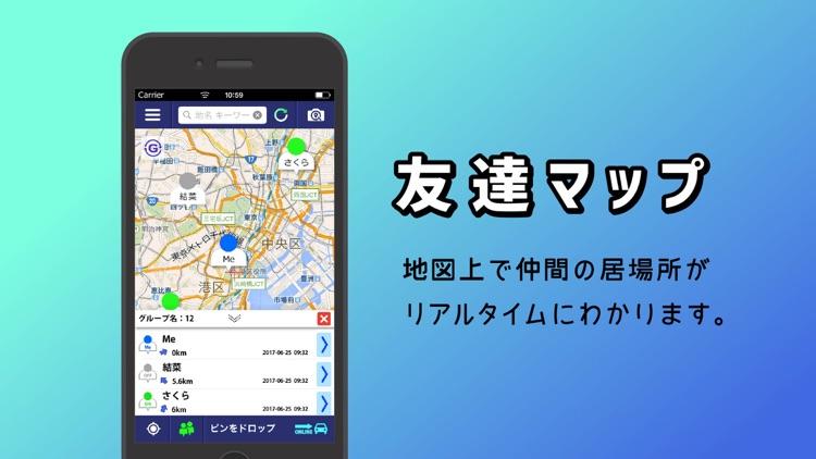 NaviCon おでかけサポート screenshot-5