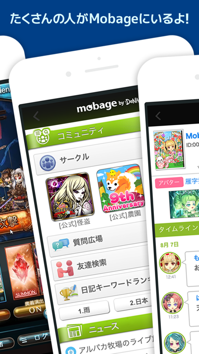 Mobage(モバゲー) ScreenShot2