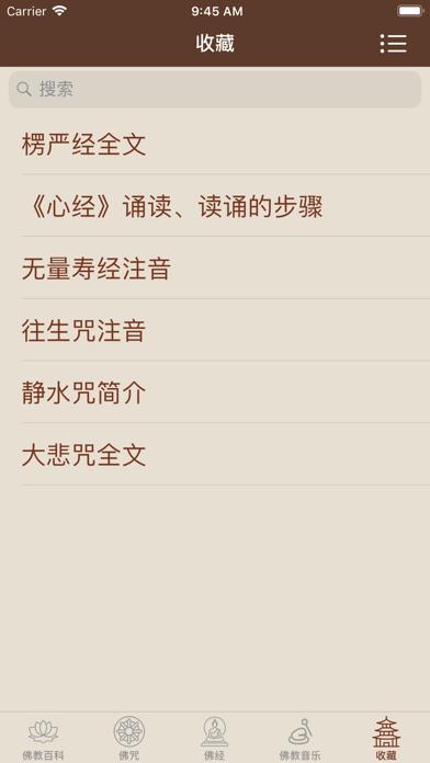 佛经佛咒大全 - 佛学修行者必备 screenshot 5