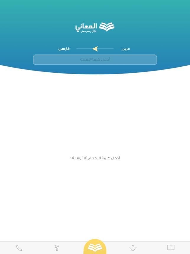 معجم المعاني عربي فارسي On The App Store