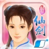 新仙劍奇俠傳(正版單機) - iPhoneアプリ