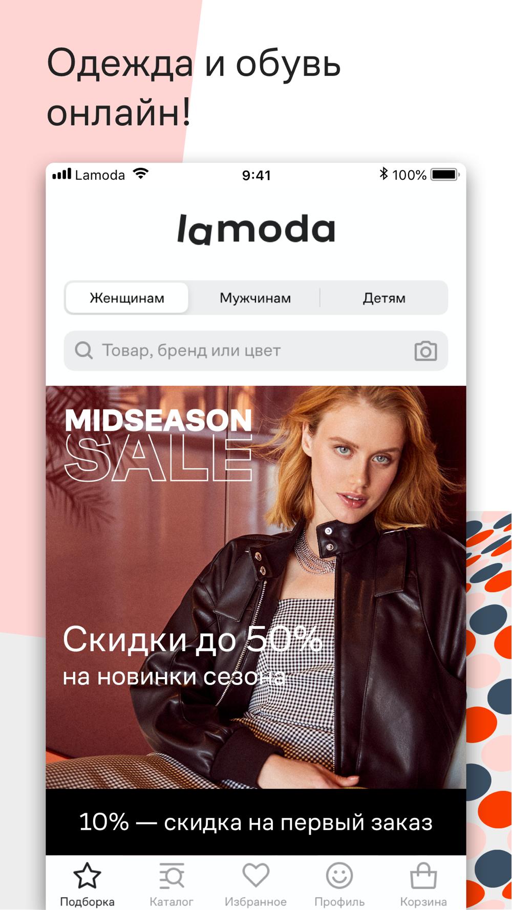 Интернет реклама магазина ламода создание sharepoint сайта