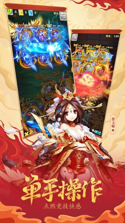 少年三国志-全新武将登场 screenshot-3