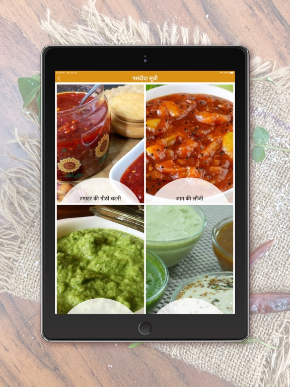 Chutney Recipes - Hindi screenshot 8