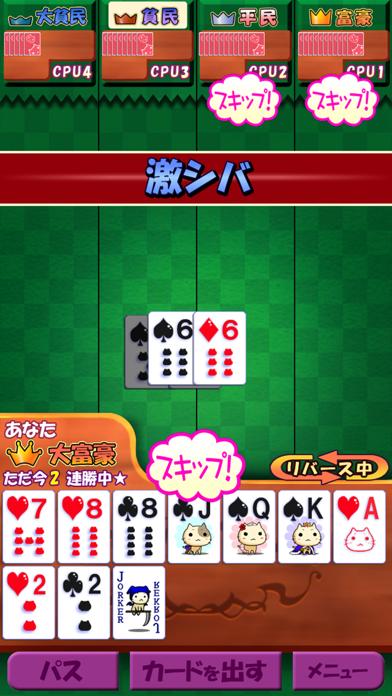 大富豪しよっ! screenshot1