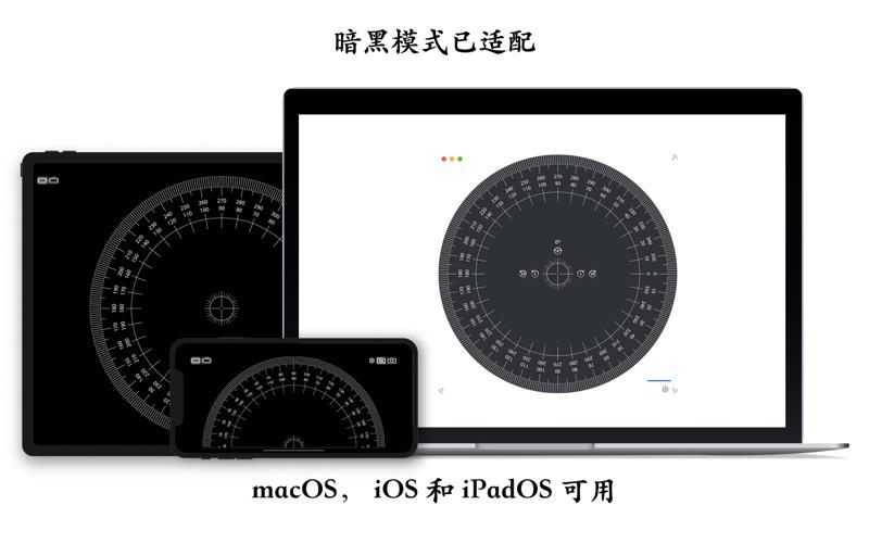 量角器 - 你的屏幕量角器