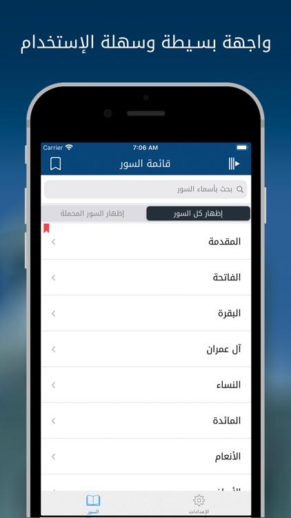 الشعراوي - تفسير القرآن الكريم