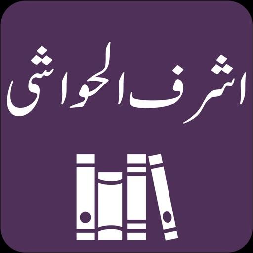 Ashraf ul Hawashi Tafseer Urdu