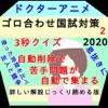 """Drアニメ""""続""""ゴロあわせ看護師国家試験2020クイズ - iPadアプリ"""