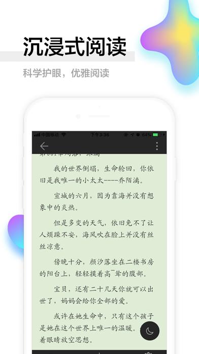 西瓜小说 screenshot four