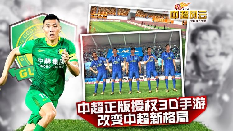 中超风云-中超官方授权3D足球手游 screenshot-4
