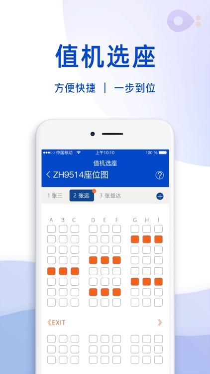 机票宝 - 机票预订,飞常省心 screenshot-4