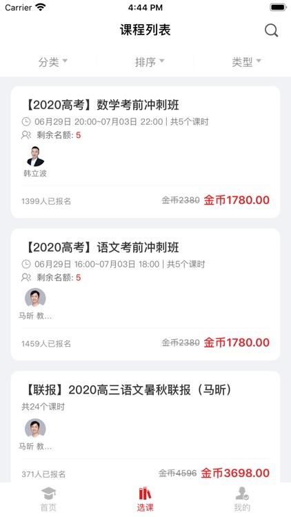 燃天网校 screenshot-2